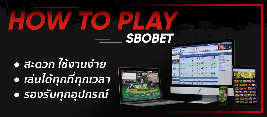 วิธีเล่นเกมได้เงินจริง บนเว็บ SBOBET