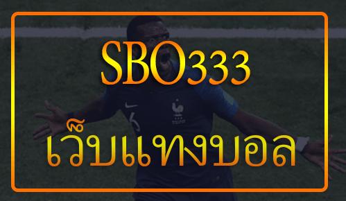 Sbo333 เว็บแทงบอลออนไลน์และคาสิโนออนไลน์ ยอดนิยม บริการ 24 ชั่วโมง