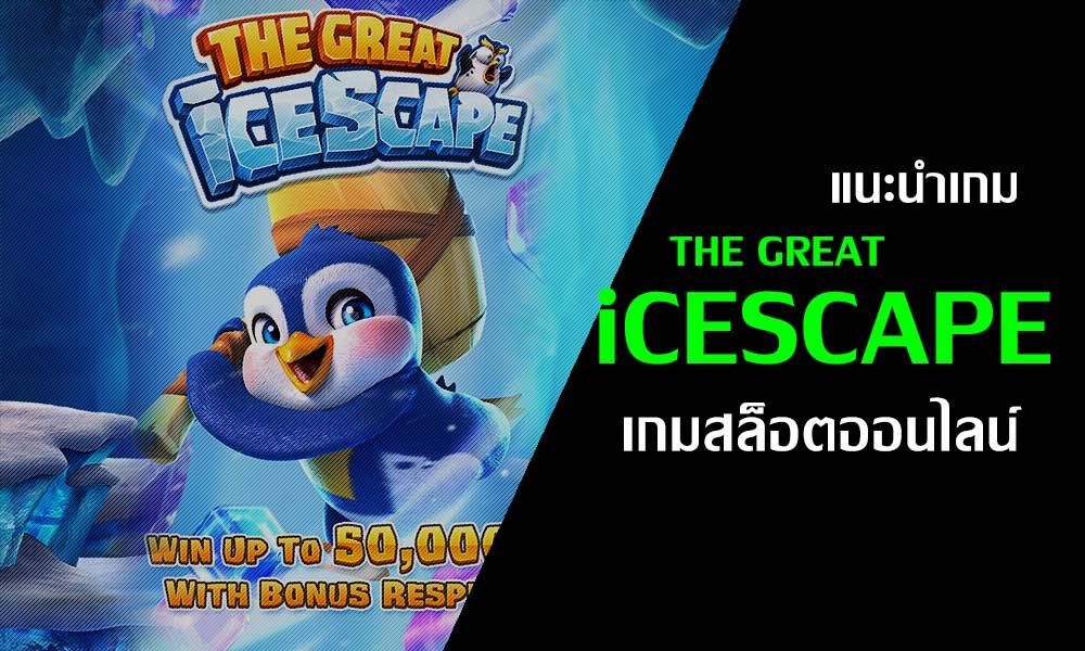 เกมสล็อตออนไลน์ THE GREAT iCESCAPE เกมเดิมพันสนุกๆ บนเว็บ SBOBET