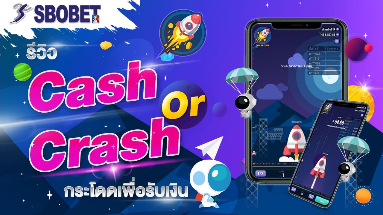 cash or cash เกมจรวดกระโดดร่มรับเงิน เล่นง่ายสร้างรายได้มหาศาล