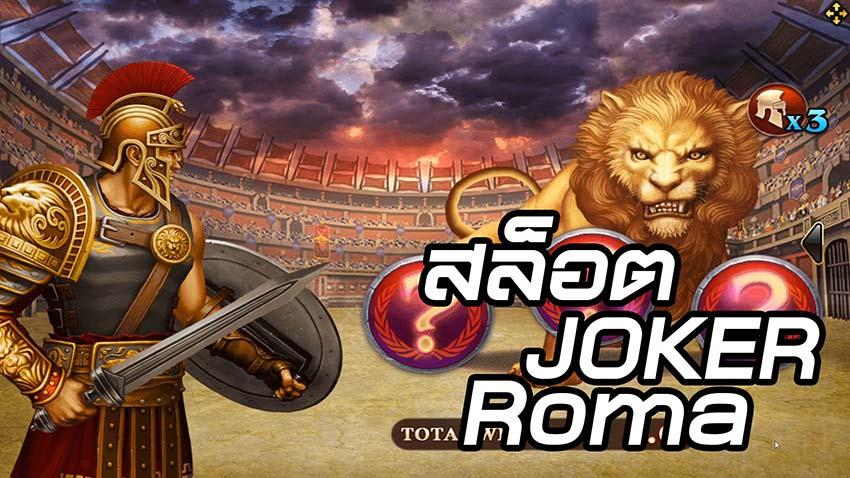 เกมสล็อตโรมา Roma สล็อตออนไลน์โรมันจากค่าย JOKER