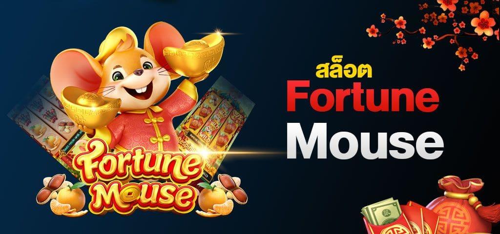 Fortune Mouse สล็อตหนูทอง รีวิวสล็อตออนไลน์จากค่าย PG SLOT