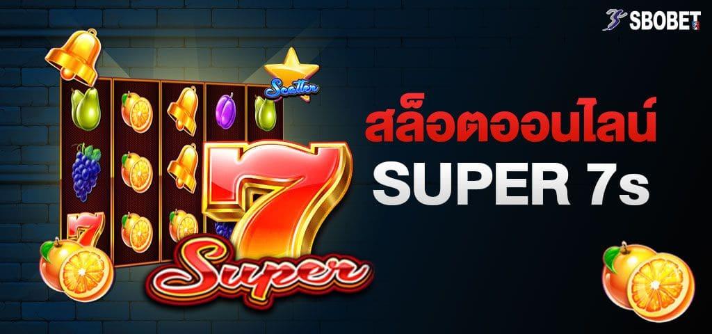 Super7s เกมสล็อตแตกง่าย แจ็กพอตหลักแสน จาก Pragmatic Play