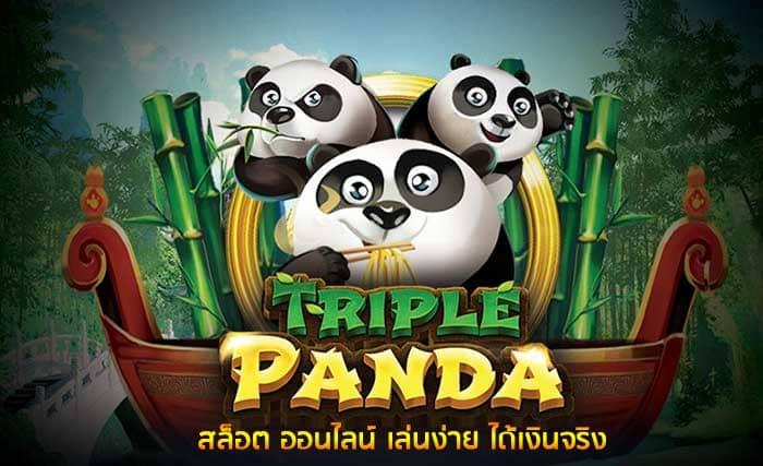 Triple Panda รีวิวสล็อตแพนด้า สล็อตแตกง่ายกับโบนัส 1,000 เท่า