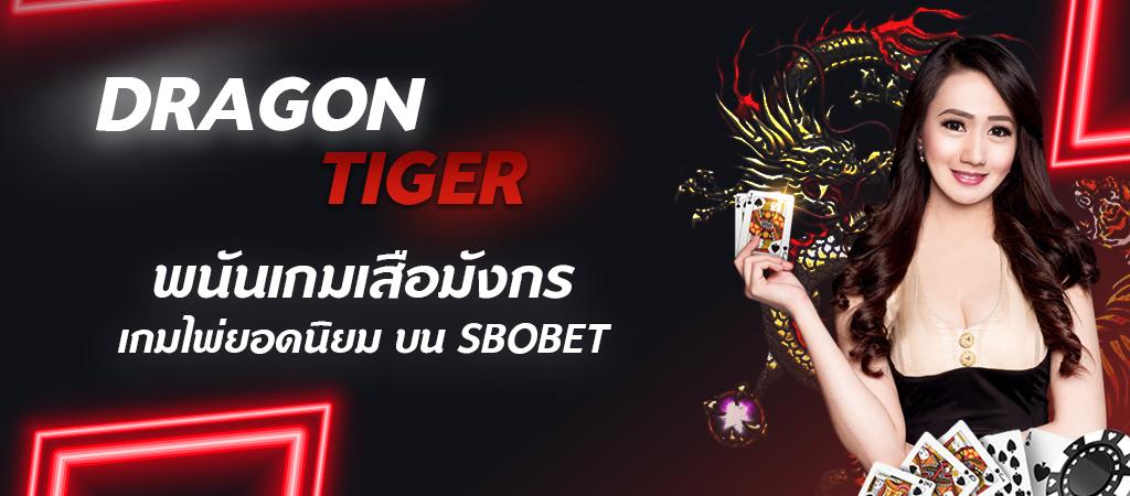 พนันเกมเสือมังกรออนไลน์ บนเว็บ SBOBET